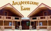 срубные бани Андреевские бани