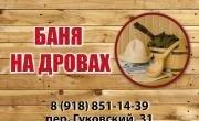 баня на дровах Русские Канары