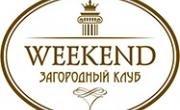 Русская баня Загородный клуб Weekend