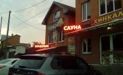 сауна Гостевой дом